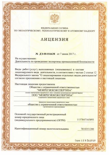 Получить Сертификат