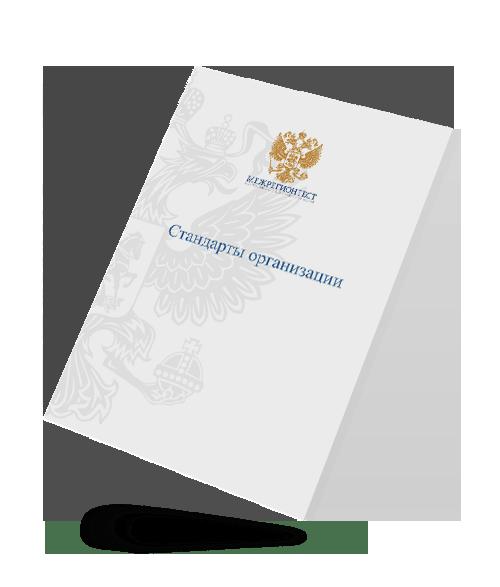 Разработка СТО стандартов организации,  предприятия