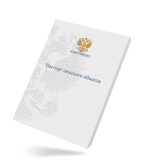 Разработка  паспорта опасного  объекта (ОПО)