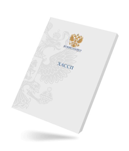 Система ХАССП, сертификат ХАССП, haccp