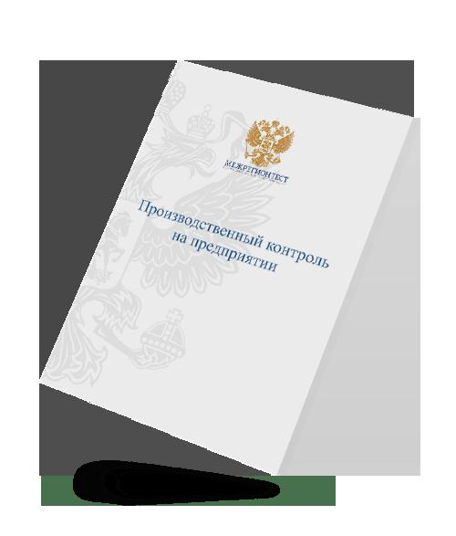 Программа производственного  контроля на предприятии