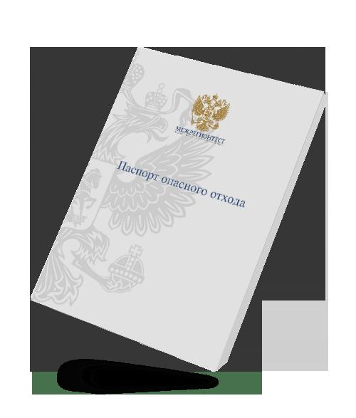 Паспортизация отходов.  Разработка и согласование  в Росприроднадзоре