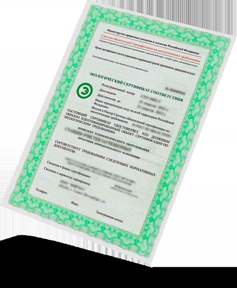 Экологическая сертификация продукции