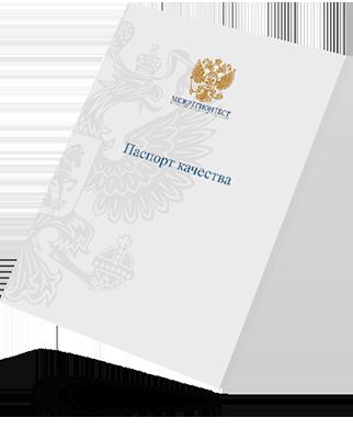 Разработка паспорта качества на изделие или продукцию