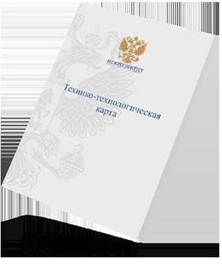 Разработка  технико-технологических  карт (ТТК)
