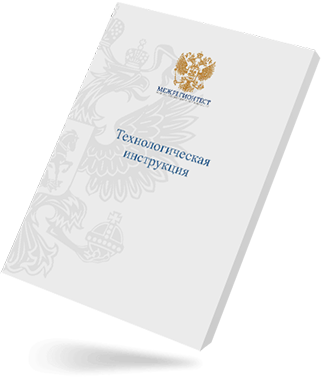 Разработка  технологической  инструкции (ТИ)