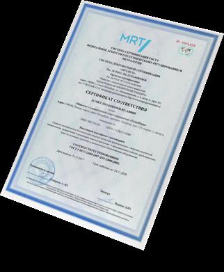 Сертификат системы менеджмента качества ISO 18001