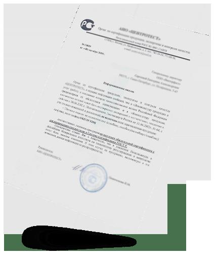 Отказное письмо на сертификацию продукции
