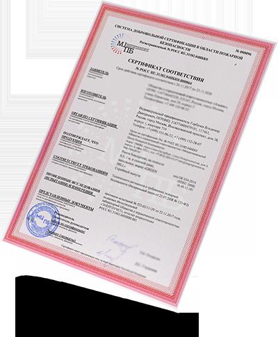 Сертификат соответствия по пожарной безопасности