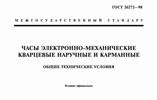 ГОСТ 26272-98