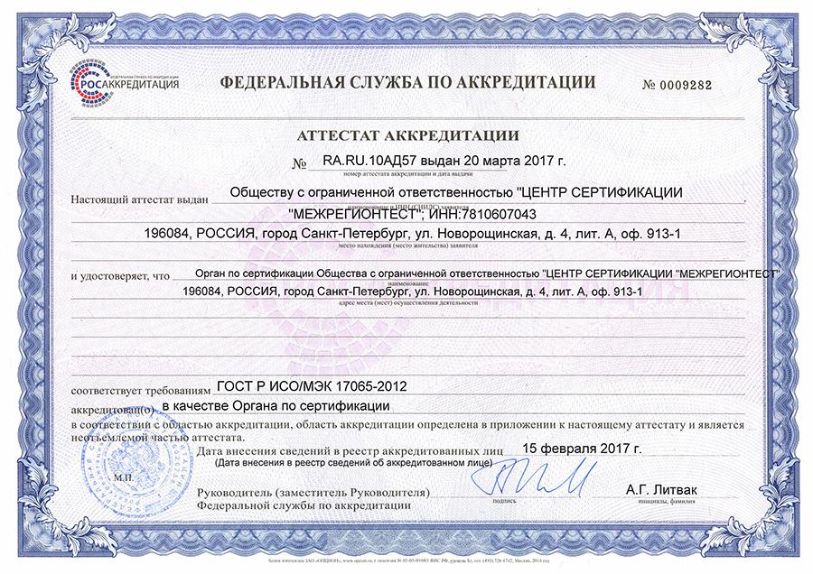 Центр сертификации продукции и услуг