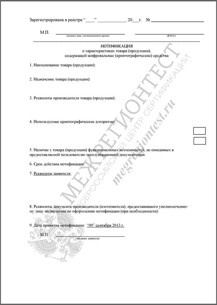 Образец нотификации ФСБ