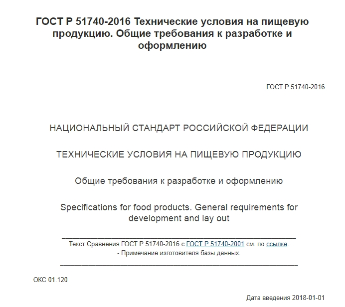ГОСТ Р 51740-2016 Образец