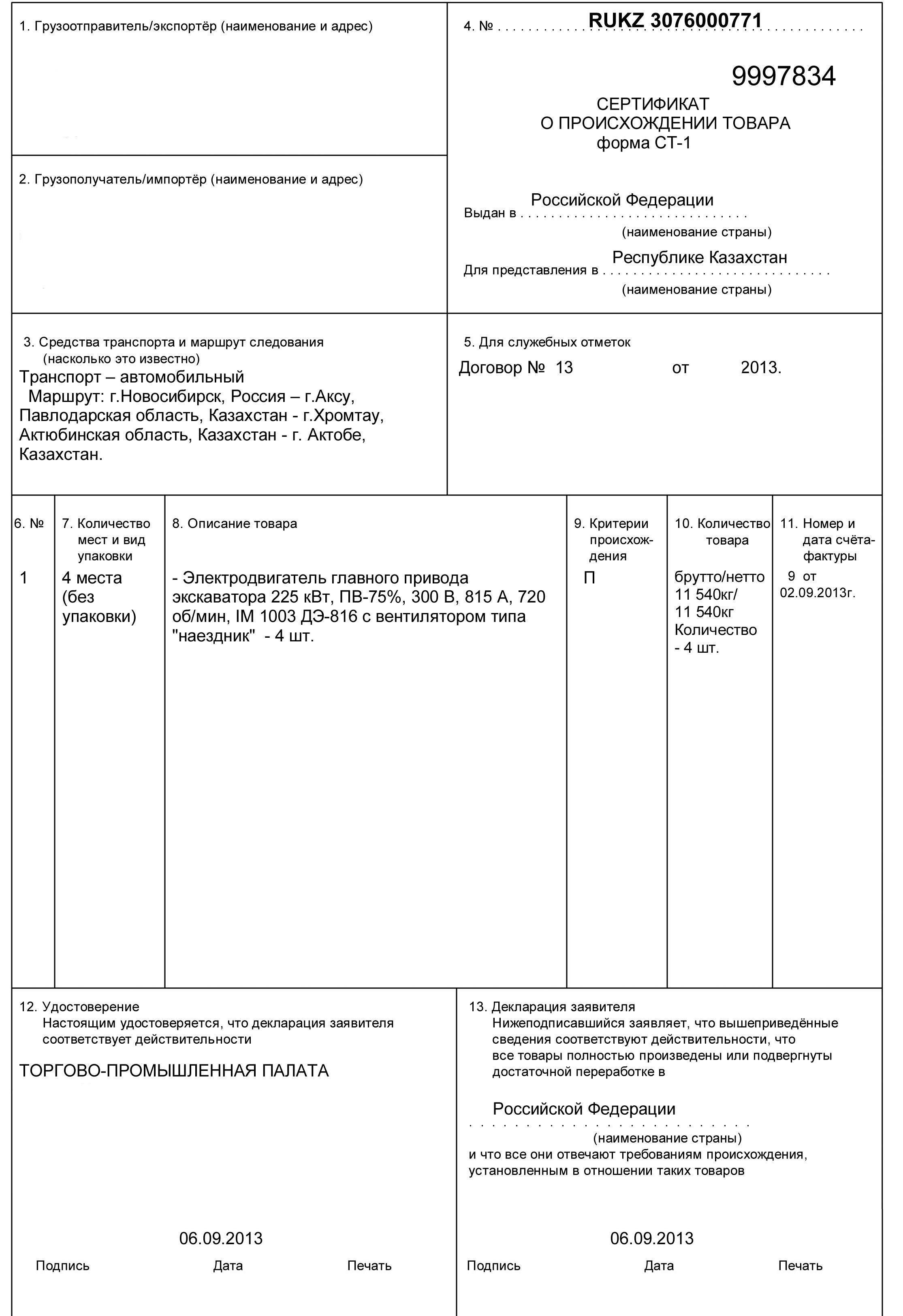 Образец сертификата происхождения товара СТ-1