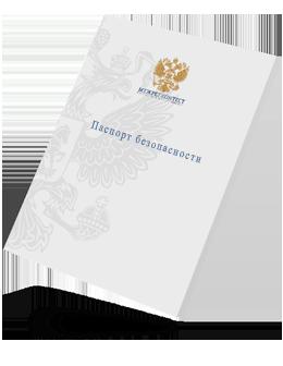 Требования к паспорту безопасности объекта в России