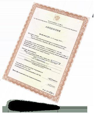 Получение лицензии и разрешения Ростехнадзора