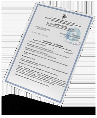 Гигиенический сертификат СЭС
