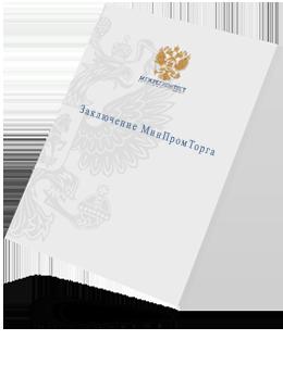 Получение лицензии МинПромТорга