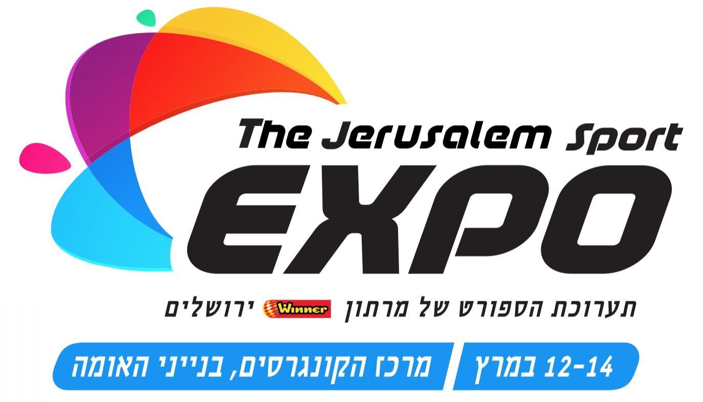 תערוכת הספורט של מרתון ווינר ירושלים