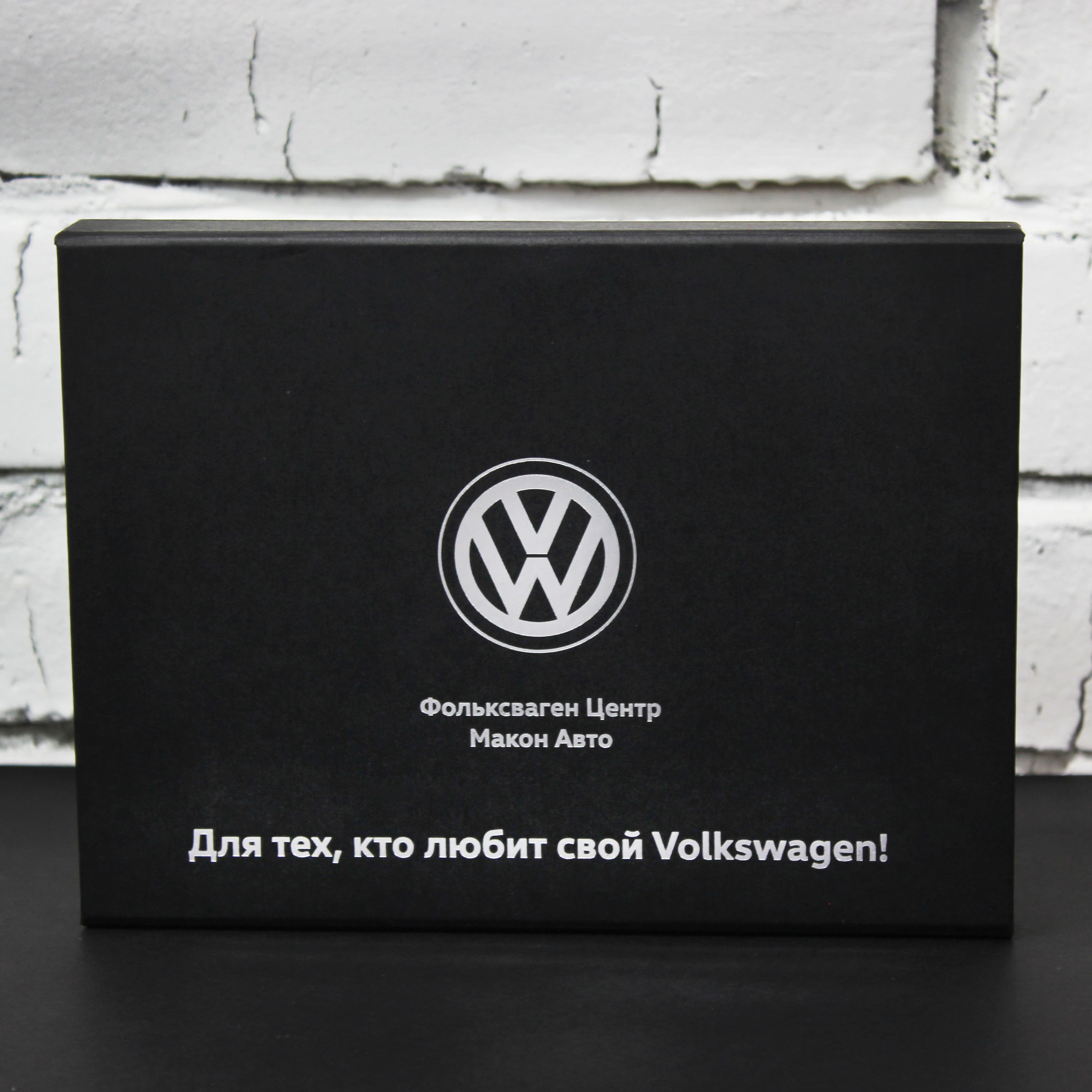 Подарочная коробочка Volkswagen