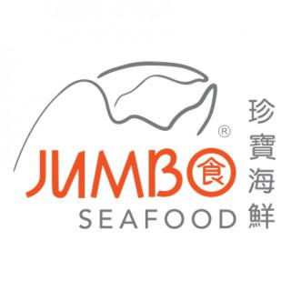 Jumbo 珍寶海鮮