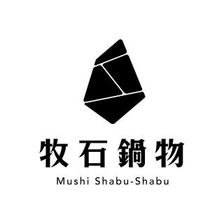 牧石鍋物 Mushi