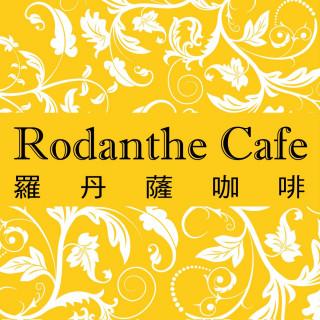 羅丹薩 Rodanthe Cafe