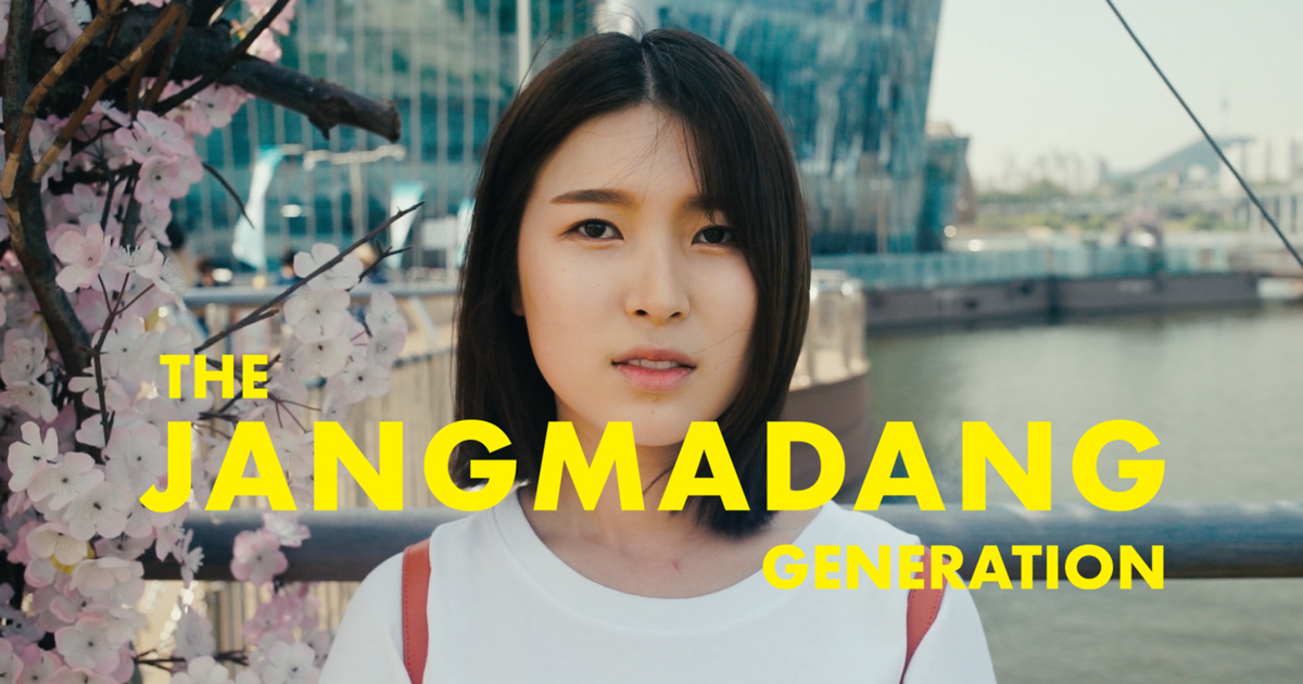 This is not your typical film about North Korea
