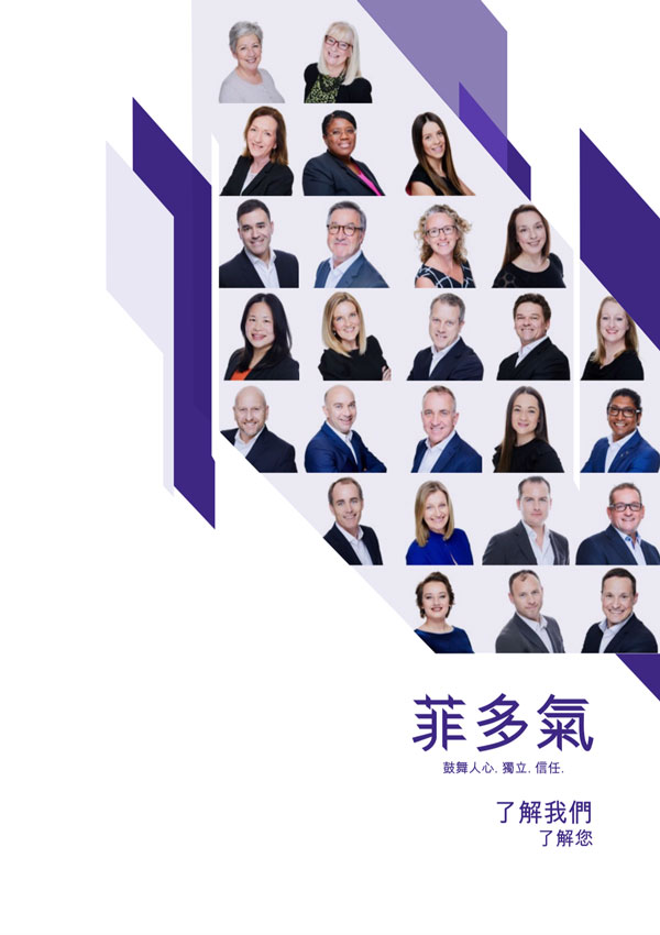 Introduction to Fiduchi Brochure (Chinese)