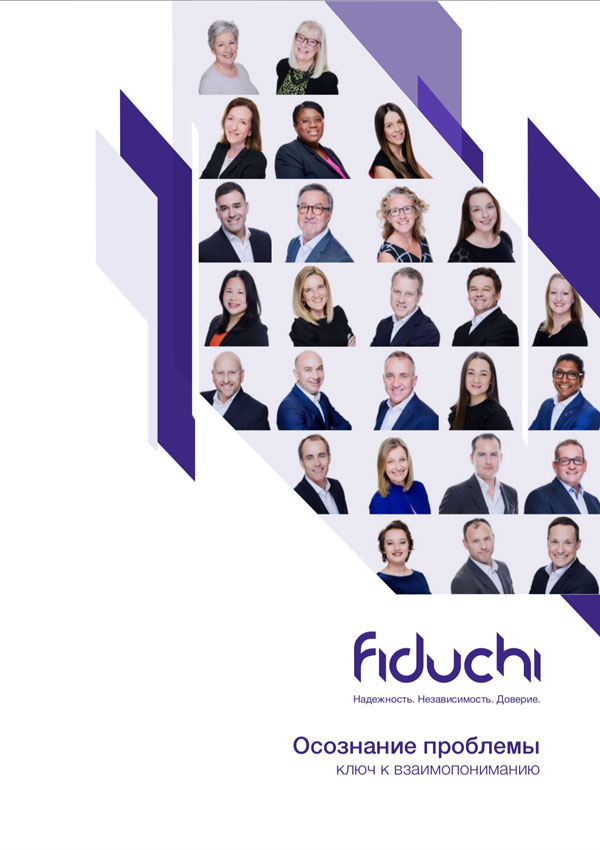 Introduction to Fiduchi Brochure (Russian)