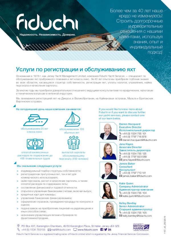 Yacht Services Leaflet - Russian