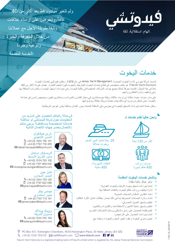 Yacht Services Leaflet - Arabic