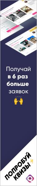баннер для рекламы марквиз 120х600