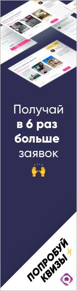 баннер для рекламы марквиз 160х600