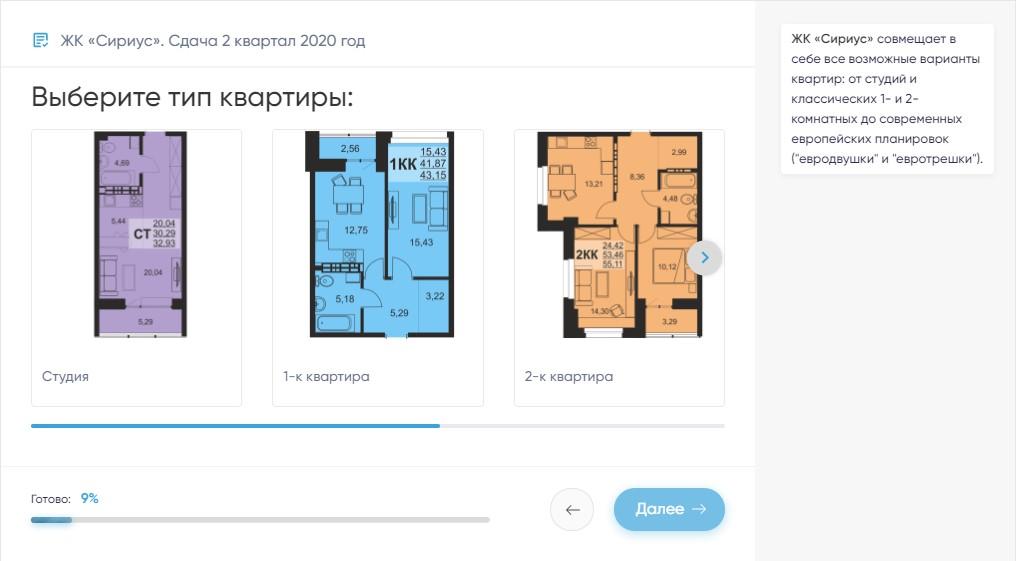 Квиз для выбора квартиры
