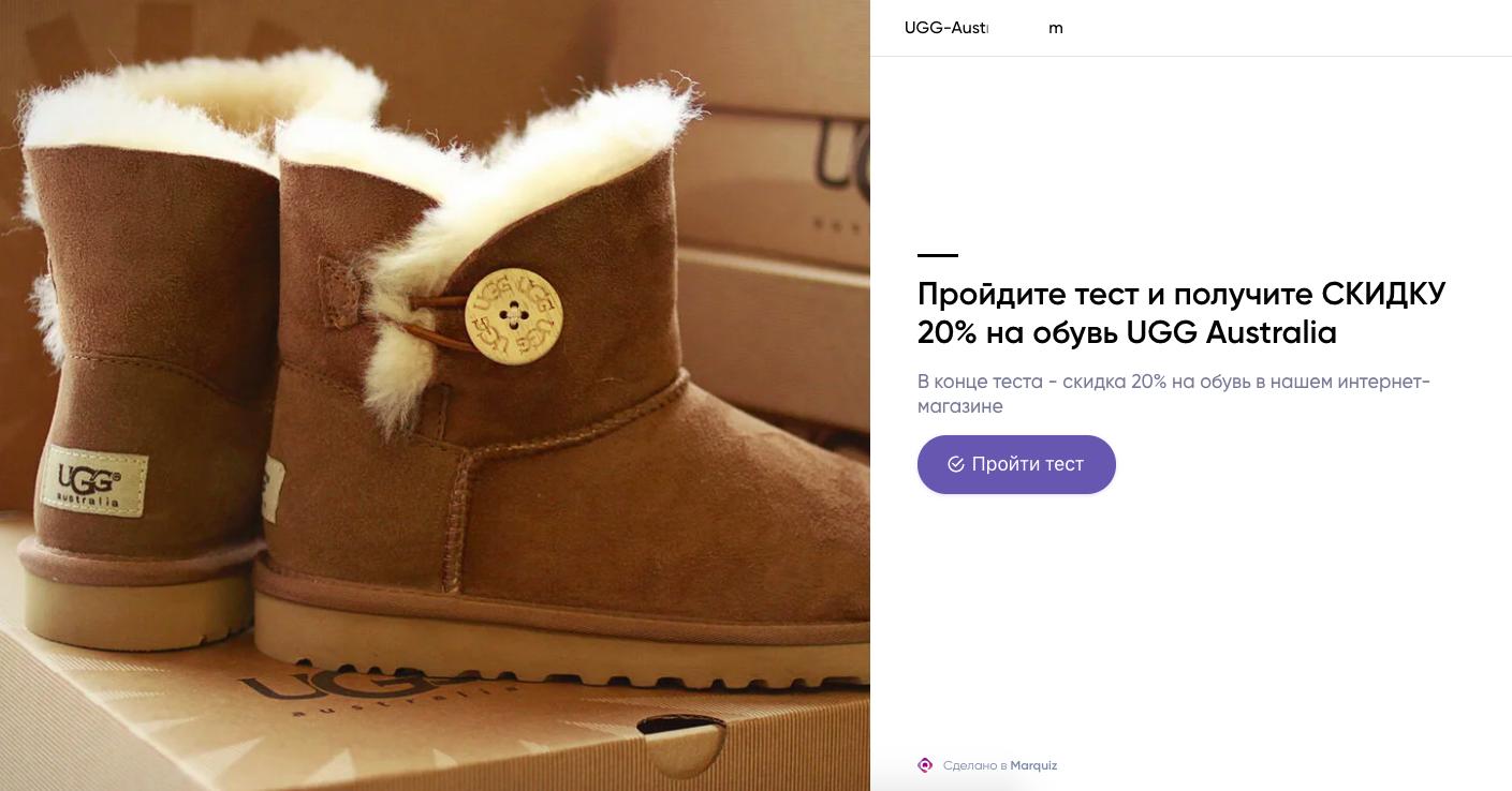 квиз для обуви