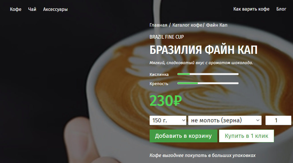 кейс продажи кофе