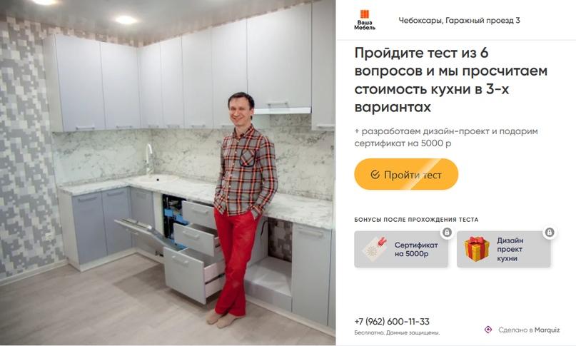 Как увеличить нагрузку производства кухонь на 30% благодаря вложениям в рекламу ВКонтакте от 10000р, image #8