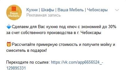 Как увеличить нагрузку производства кухонь на 30% благодаря вложениям в рекламу ВКонтакте от 10000р, image #12