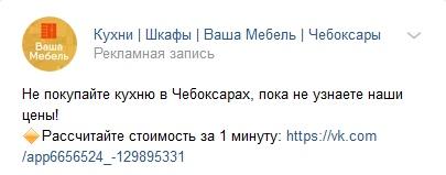 Как увеличить нагрузку производства кухонь на 30% благодаря вложениям в рекламу ВКонтакте от 10000р, image #13
