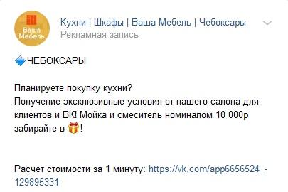 Как увеличить нагрузку производства кухонь на 30% благодаря вложениям в рекламу ВКонтакте от 10000р, image #11