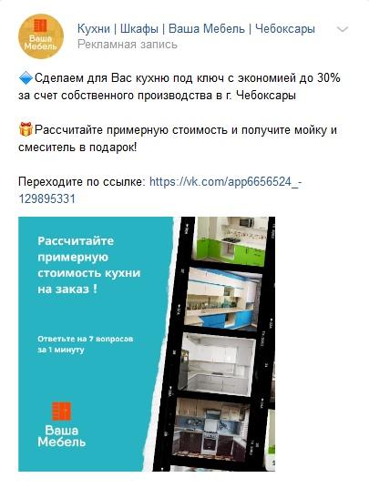 Как увеличить нагрузку производства кухонь на 30% благодаря вложениям в рекламу ВКонтакте от 10000р, image #20