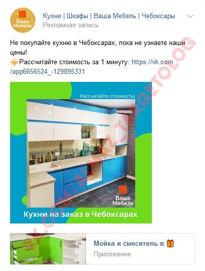Как увеличить нагрузку производства кухонь на 30% благодаря вложениям в рекламу ВКонтакте от 10000р, image #19