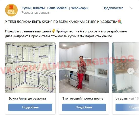 Как увеличить нагрузку производства кухонь на 30% благодаря вложениям в рекламу ВКонтакте от 10000р, image #18