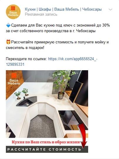 Как увеличить нагрузку производства кухонь на 30% благодаря вложениям в рекламу ВКонтакте от 10000р, image #21