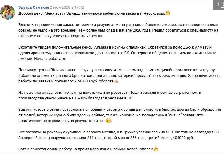 Как увеличить нагрузку производства кухонь на 30% благодаря вложениям в рекламу ВКонтакте от 10000р, image #30