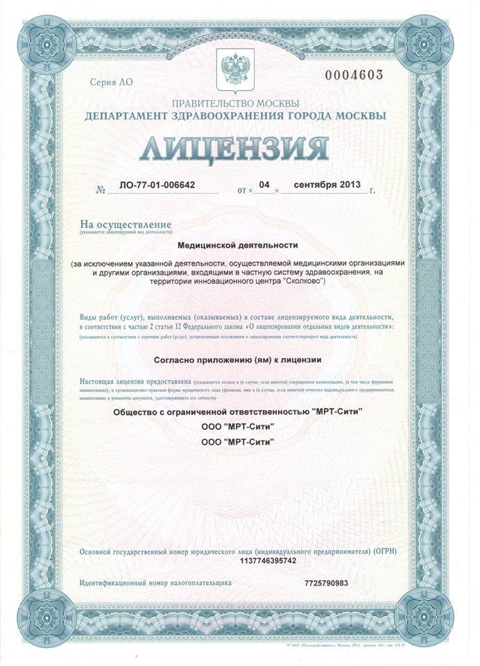 Лицензия МРТ