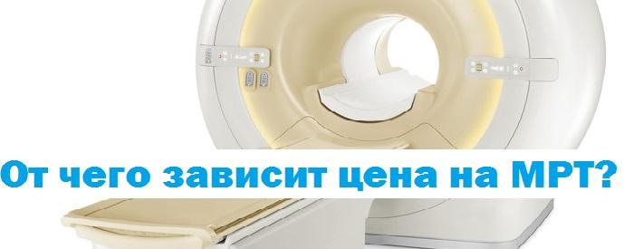 От чего зависит цена МРТ?