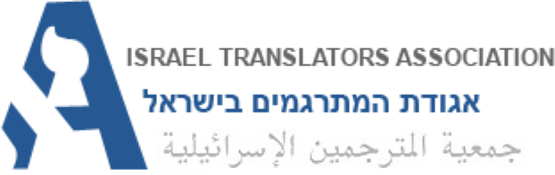 Hebrew to English Translations | Sharon Blass Translator & Editor