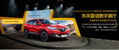 Avec l'ouverture d'une première usine à Wuhan début février 2016, Renault a pour ambition de développer fortement, sur le territoire chinois, sa part de marché. Le segment des SUV est essentiel puisqu'il représente près de 30% d'un marché de 13,8 millions de véhicules. Le lancement du Renault Kadjar en mars 2016 est alors un enjeu majeur pour la marque au losange qui vise 3% du marché chinois, soit environ 600000 véhicules neufs vendus/an.  Après le succès de la commercialisation des modèles Renault sur différentes marketplaces, Renault propose le concept du Virtual Live Showroom, un concept conçu et développé par Keley.   Le Virtual Showroom Renault Kadjar Le Virtual Live Showroom délivre une expérience en ligne unique qui permet à Renault de pallier le faible maillage actuel de son réseau. Le client peut, depuis son canapé, visualiser le véhicule, bénéficier de conseils et réserver un essai routier. Le site du Live Showroom Renault a des objectifs affirmés: établir la confiance, étendre la visibilité de la marque et accroître la fidélisation.  Le 18 mars 2016, la mise en ligne du Virtual Showroom Kadjar a été l'un des moments forts de la cérémonie de lancement. L'accueil des participants et de la presse a été très positif. Fan Bingbing, égérie Renault pour le lancement de la Kadjar et superstar chinoise a également apporté son soutien enthousiaste en testant l'application.  Les internautes peuvent maintenant s'inscrire à l'un des 5 live shows quotidiens de 20 minutes: 10 minutes de présentation du Kadjar, 3 minutes d'entracte publicitaire suivies de 7 minutes de réponses aux questions posées via live chat par les internautes pré-inscrits.  Pour ce projet, Keley a développé le concept de Virtual Showroom et pris en charge la création de la plateforme et la mise en place de la solution technique. Cette expérience chinoise confirme le premier succès rencontré en Inde en 2015 et sera reproduit à l'international pour d'autres modèles Renault. Grâce au Virtual Showroom,